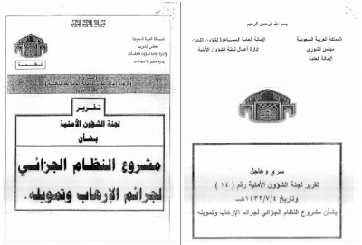 saudi-arabia-antiterror-law-22.07.11